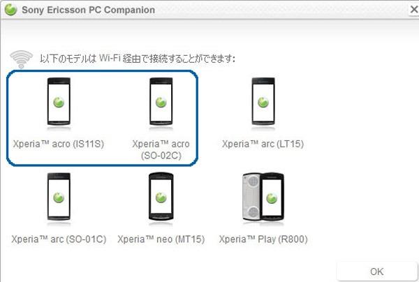 Sony Ericsson XPERIA Acro, filtrado un nuevo móvil de la familia XPERIA