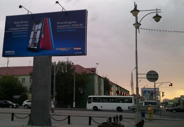 El Nokia N9 se estrena el 9 de septiembre en Kazajistán