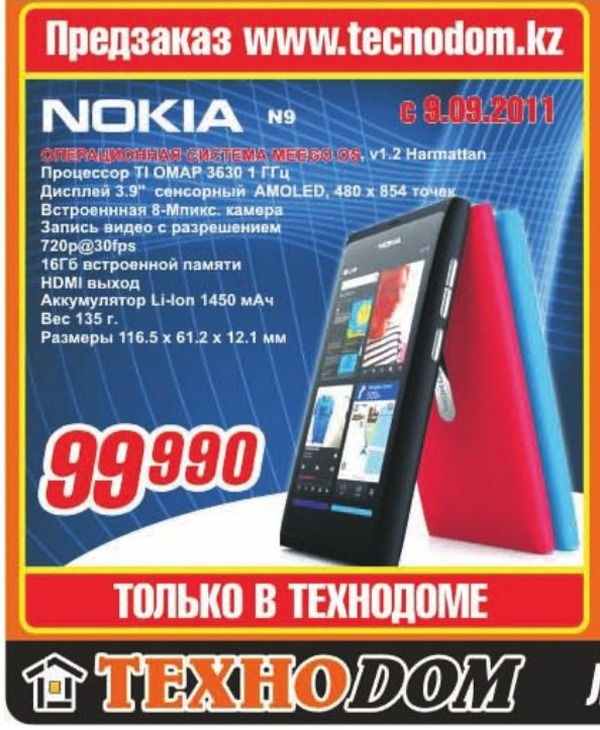El Nokia N9 se estrena el 9 de septiembre en Kazajistán 2