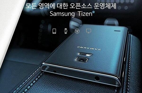 Samsung podría lanzar el Z1 Tizen durante el mes de enero