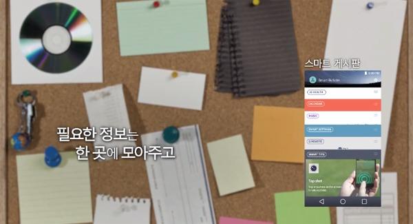 LG muestra la interfaz que incorporará el LG G4