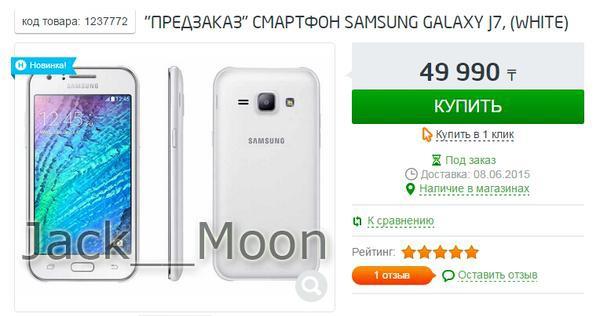 El Samsung Galaxy J7 queda al descubierto