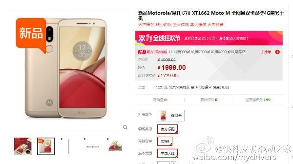 El Motorola Moto M aparece por sorpresa en una tienda online