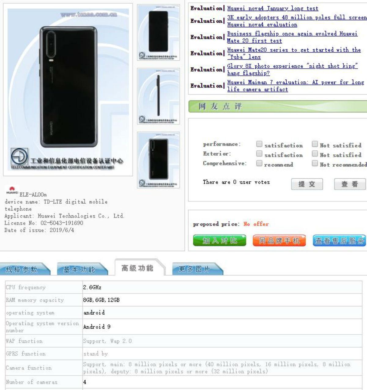 Huawei P30 12 GB