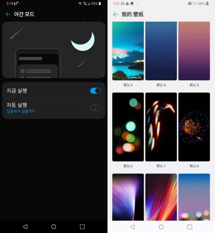Estas son las novedades por las que vas a querer actualizar tu LG a Android 10-3