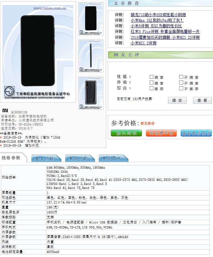 Xiaomi-Mi-9-5G